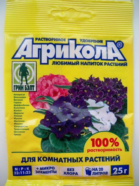Минеральное удобрение Агрикола в пакете