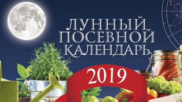 Календарь посадок на 2019 год для садоводов и огородников