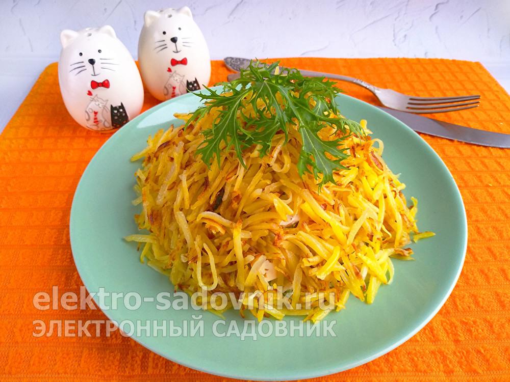 салат Муравейник с картофельной соломкой