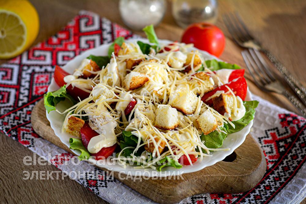 вкусный и легкий салат Цезарь по-русски