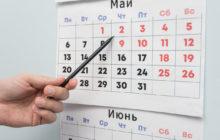 Как отдыхаем на 1 мая 2020 года: выходные дни, перенос дней отдыха согласно правилам трудового кодекса